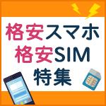 格安スマホ・格安SIM特集