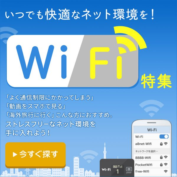 WiFi特集