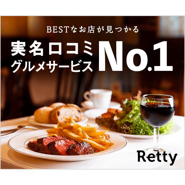 報酬950円★秋の外食に必須の飲食店...