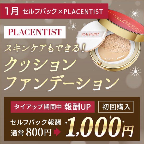 【1月】銀座ステファニー