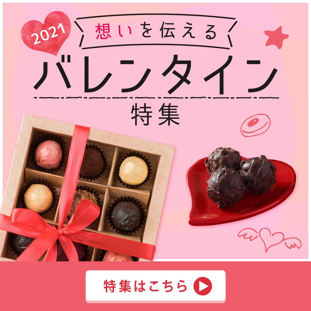【2021バレンタイン特集】直接会え...