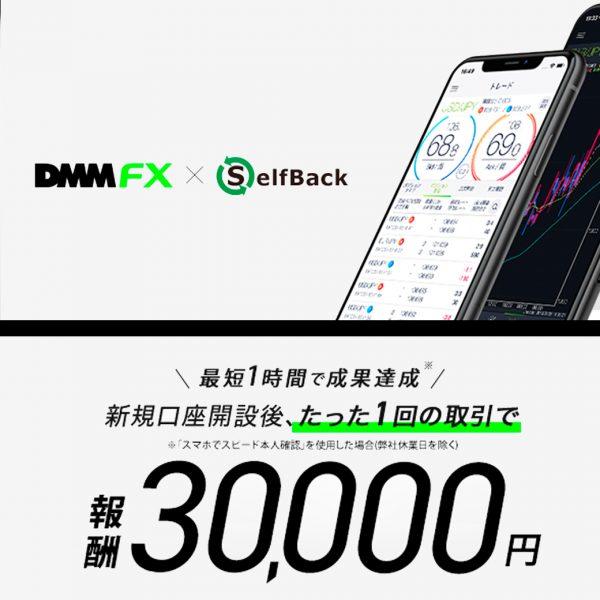 DMMFXタイアップ新デザイン
