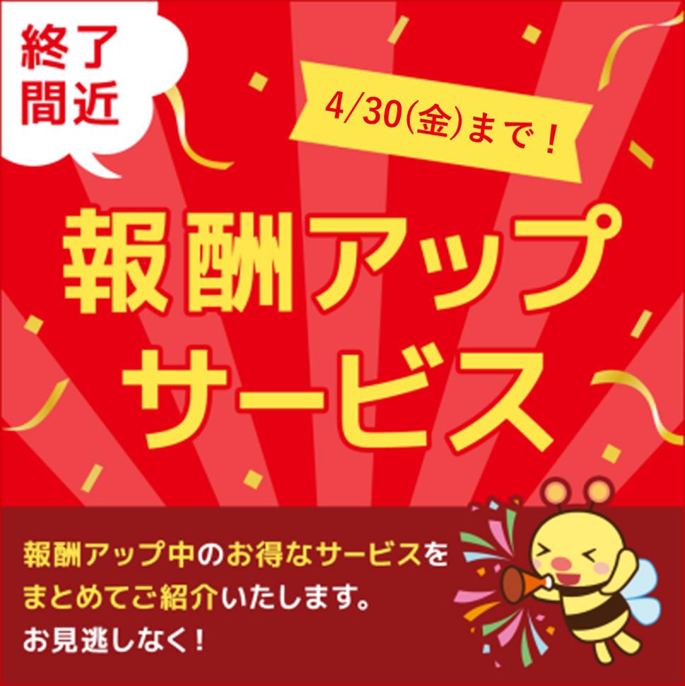 【終了間近】4月30日まで報酬アップ...