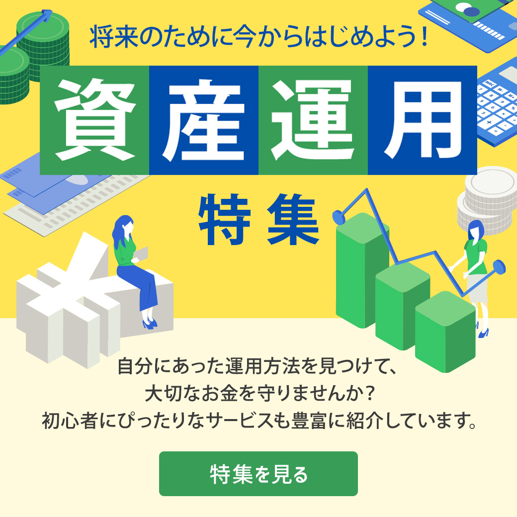 【資産運用特集】将来のために今か...