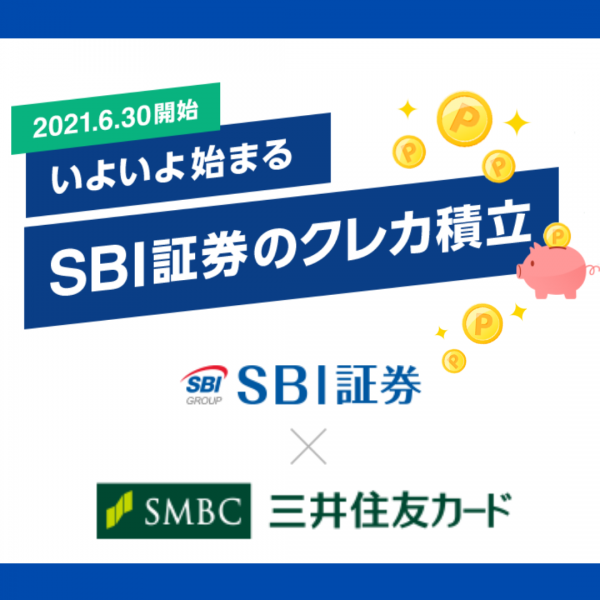 SBI証券×三井住友カード