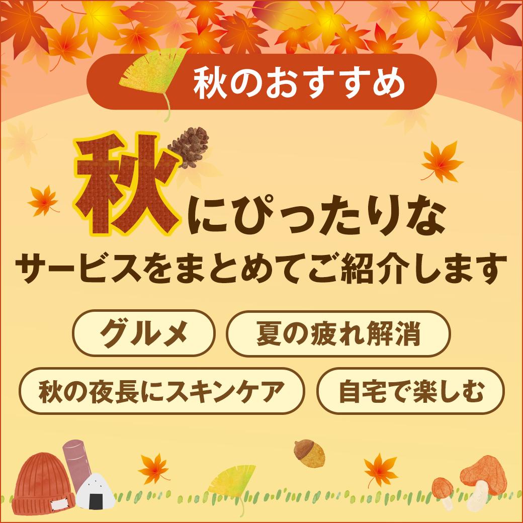 秋を満喫♪お得に楽しめる『秋』にぴ...