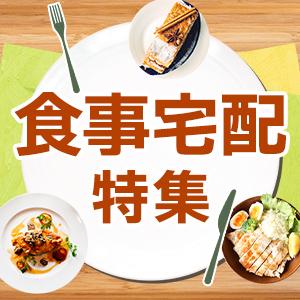 【食事宅配特集】忙しい現代人の食...