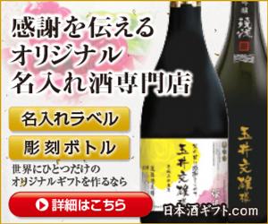 日本酒ギフト.com