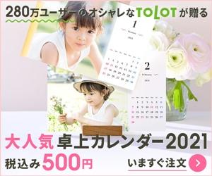 TOLOT 卓上カレンダー