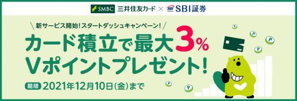 SBI×三井住友キャンペーン